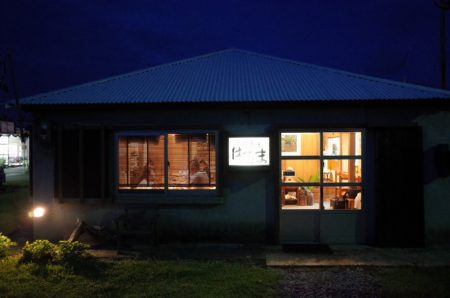 無農薬野菜・魚・島の天然素材が生きる「はてるま」西表島